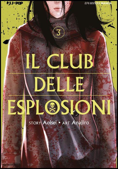 IL CLUB DELLE ESPLOSIONI #     3