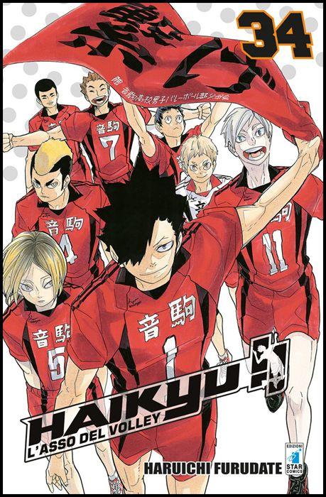 TARGET #    96 - HAIKYU!! 34