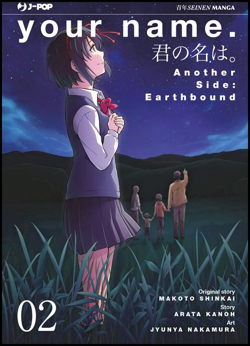 YOUR NAME - ANOTHER SIDE: EARTHBOUND #     2