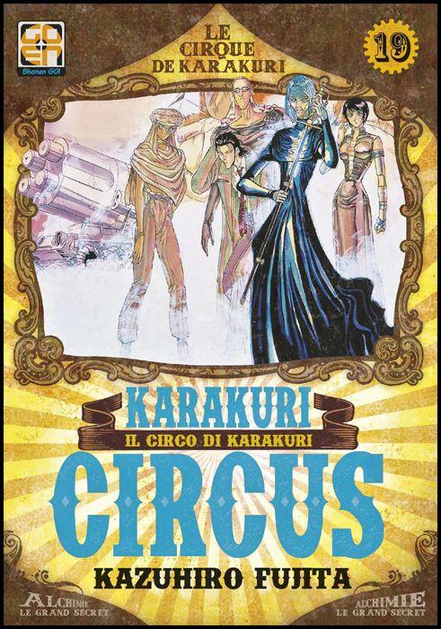 YOKAI COLLECTION #    19 - KARAKURI CIRCUS 19