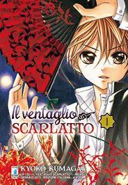 UP 132/167 - IL VENTAGLIO SCARLATTO 1/12 COMPLETA