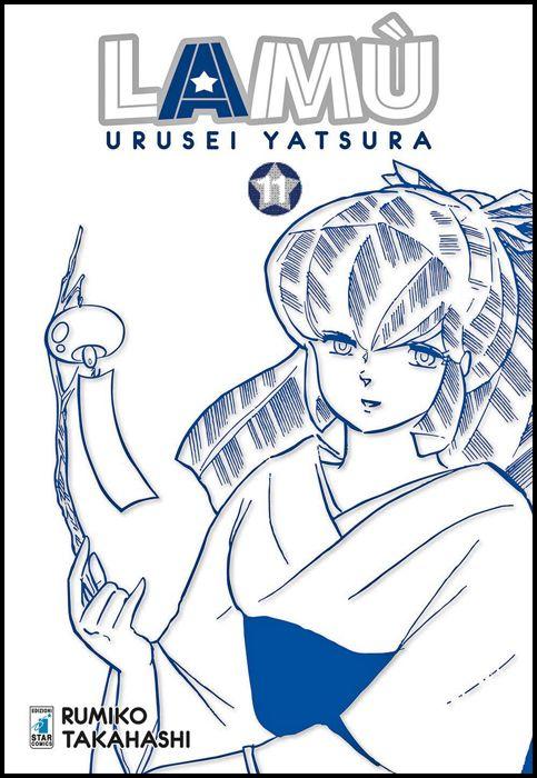 NEVERLAND #   339 - LAMU - URUSEI YATSURA 11