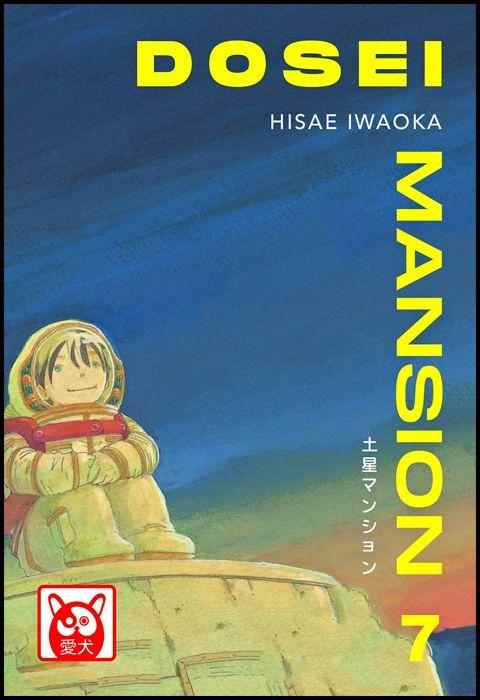 DOSEI MANSION #     7