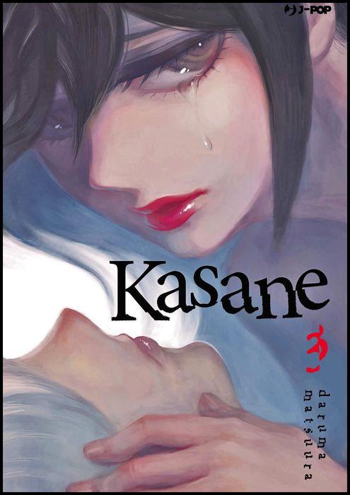 KASANE #     3