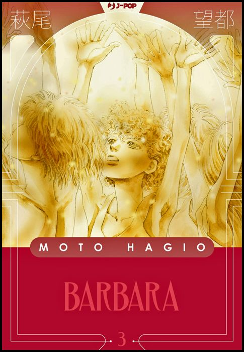 MOTO HAGIO COLLECTION - BARBARA #     3