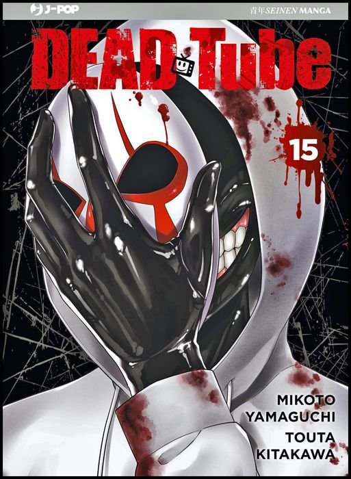 DEAD TUBE #    15