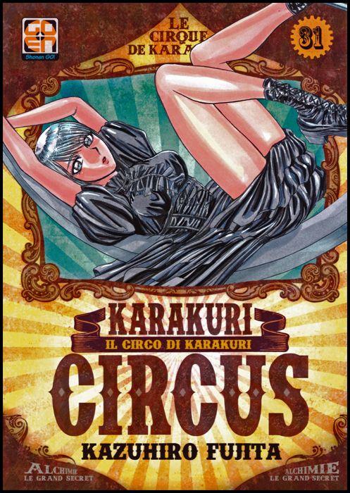YOKAI COLLECTION #    31 - KARAKURI CIRCUS 31