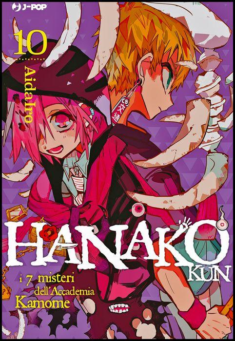 HANAKO-KUN - I 7 MISTERI DELL'ACCADEMIA KAMOME #    10