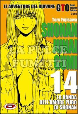 SHONAN JUNAI GUMI - LE AVVENTURE DEL GIOVANE GTO #    14