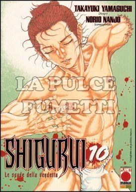 SHIGURUI #    10