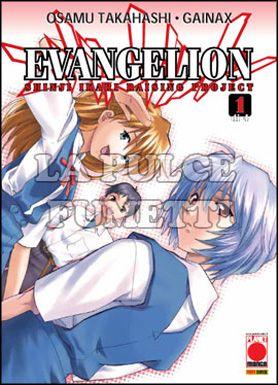 MANGA TOP #    91 - EVANGELION  1 - SHINJI IKARI RAISING PROJECT