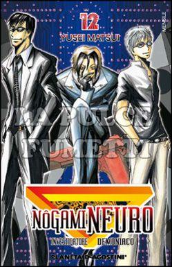 NOGAMI NEURO #    12
