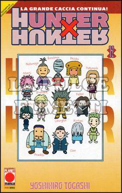 HUNTER X HUNTER #    12 - 1A RISTAMPA