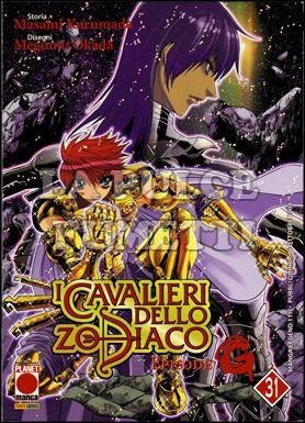 MANGA LEGEND #   117 - CAVALIERI DELLO ZODIACO EPISODE G 31