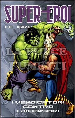 SUPER-EROI LE GRANDI SAGHE #    17 - I VENDICATORI CONTRO I DIFENSORI