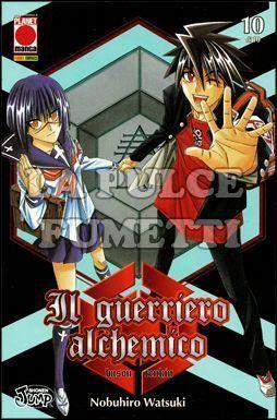 PLANET MANGA PRESENTA #    19 - IL GUERRIERO ALCHEMICO 10