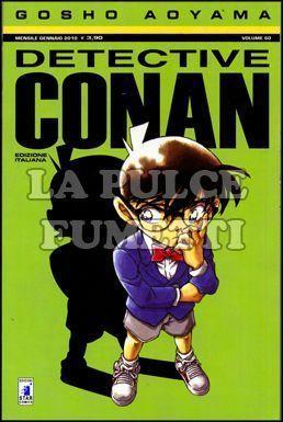 DETECTIVE CONAN #    60