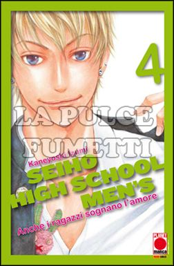 MANGA LOVE #   111 - SEIHO HIGH SCHOOL MEN'S  4
