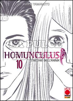 HOMUNCULUS #    10