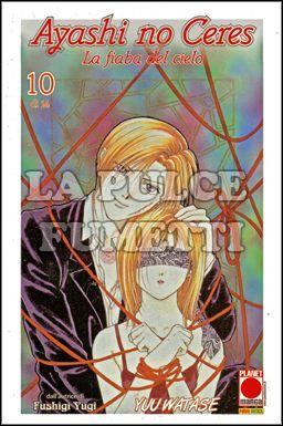 AYASHI NO CERES #    10