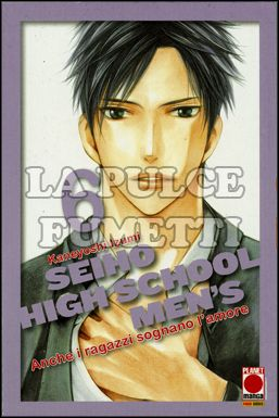 MANGA LOVE #   113 - SEIHO HIGH SCHOOL MEN'S  6