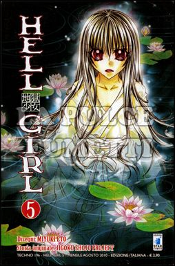 TECHNO #   196 - HELL GIRL  5
