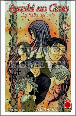 AYASHI NO CERES #    12