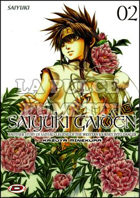 SAIYUKI GAIDEN #     2