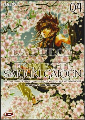 SAIYUKI GAIDEN #     4