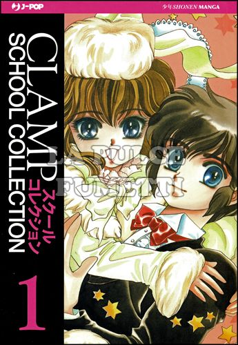 CLAMP SCHOOL COLLECTION #     1 - MAN OF MANY FACES