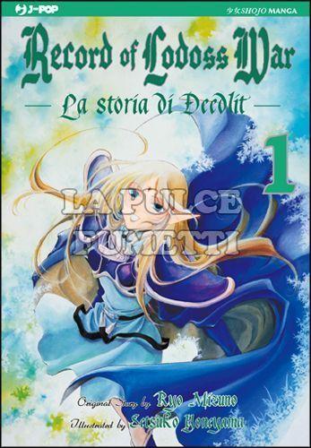 RECORD OF LODOSS WAR - LA STORIA DI DEEDLIT #     1