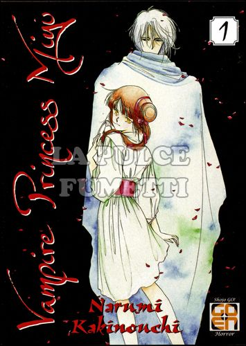 VAMPIRE COLLECTION #     1 - VAMPIRE PRINCESS MIYU 1