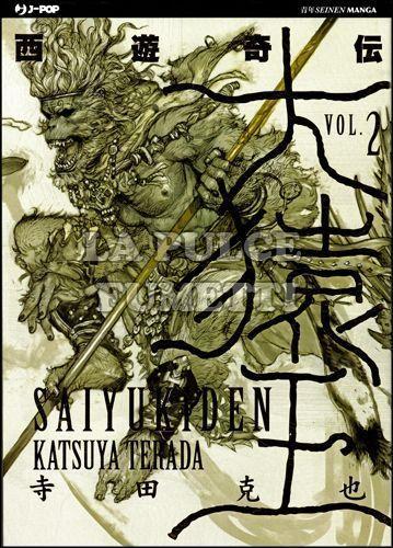 SAIYUKIDEN #     2