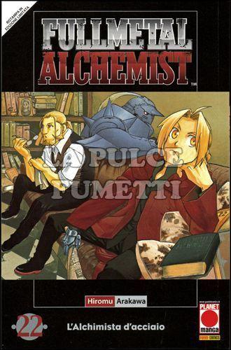 FULLMETAL ALCHEMIST #    22 - 1A RISTAMPA