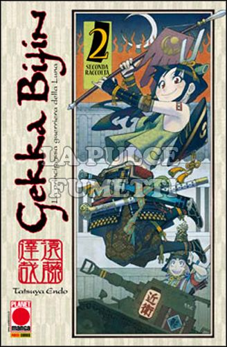 COLLANA JAPAN #   117 - GEKKA BIJIN 2 - LA PRINCIPESSA GUERRIERA DELLA LUNA