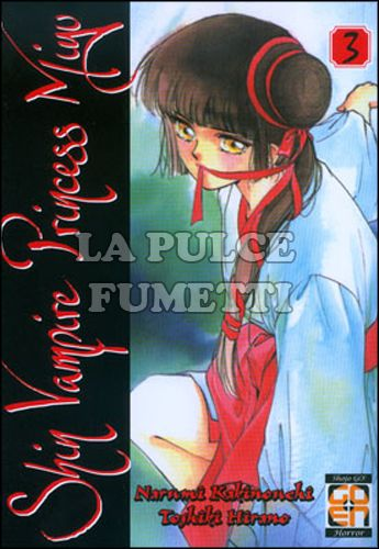 VAMPIRE COLLECTION #     7 - SHIN VAMPIRE PRINCESS MIYU 3